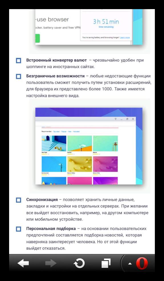 Общий вид приложения Opera Mini Next