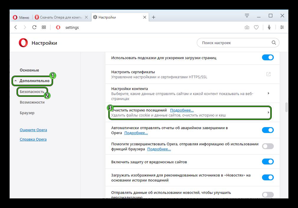 Опция Очистить историю посещений в перечне дополнительных настроек браузера Opera