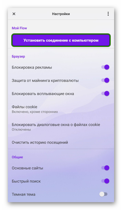 Опция Установить соединение с компьютером в настройках Opera Touch