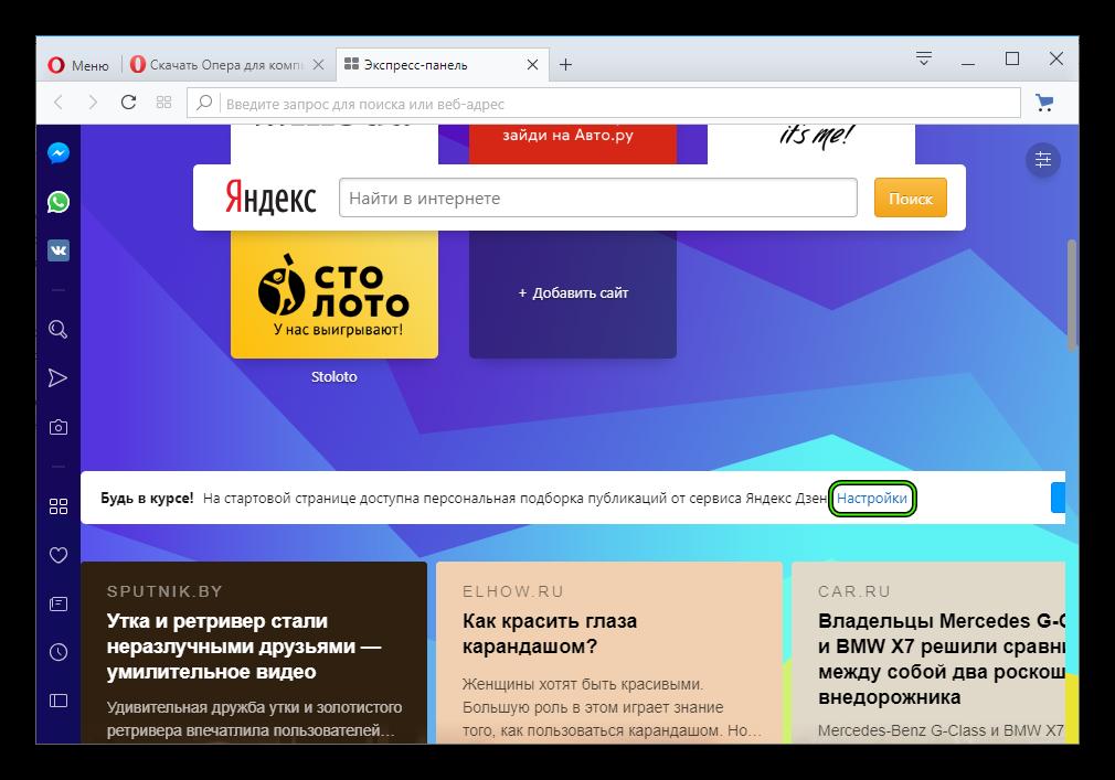 Переход к настройкам главной страницы Яндекс в браузере Opera