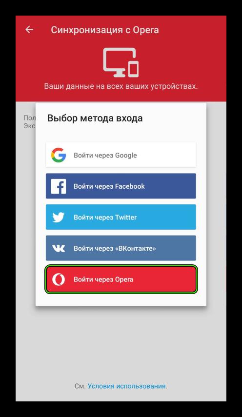 Переход на страницу авторизации в Opera Mini