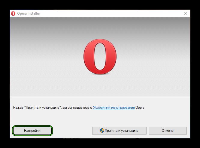 Переход в Настройки из окна установки старой версии Opera для Windows