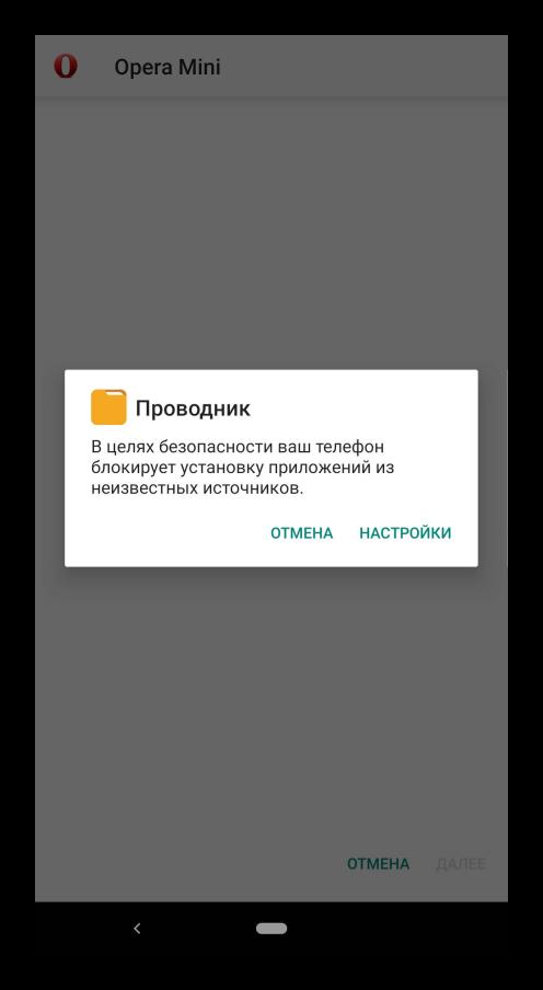 Предупреждение о безопасности при запуске установочного файла старой версии Opera Mini