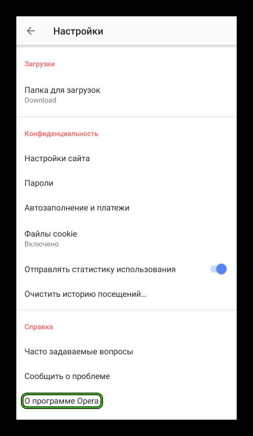 Пункт О программе в настройках стандартной версии Opera для Android