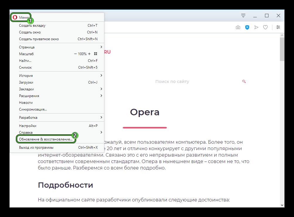 Пункт Обновление и восстановление в основном меню браузера Opera