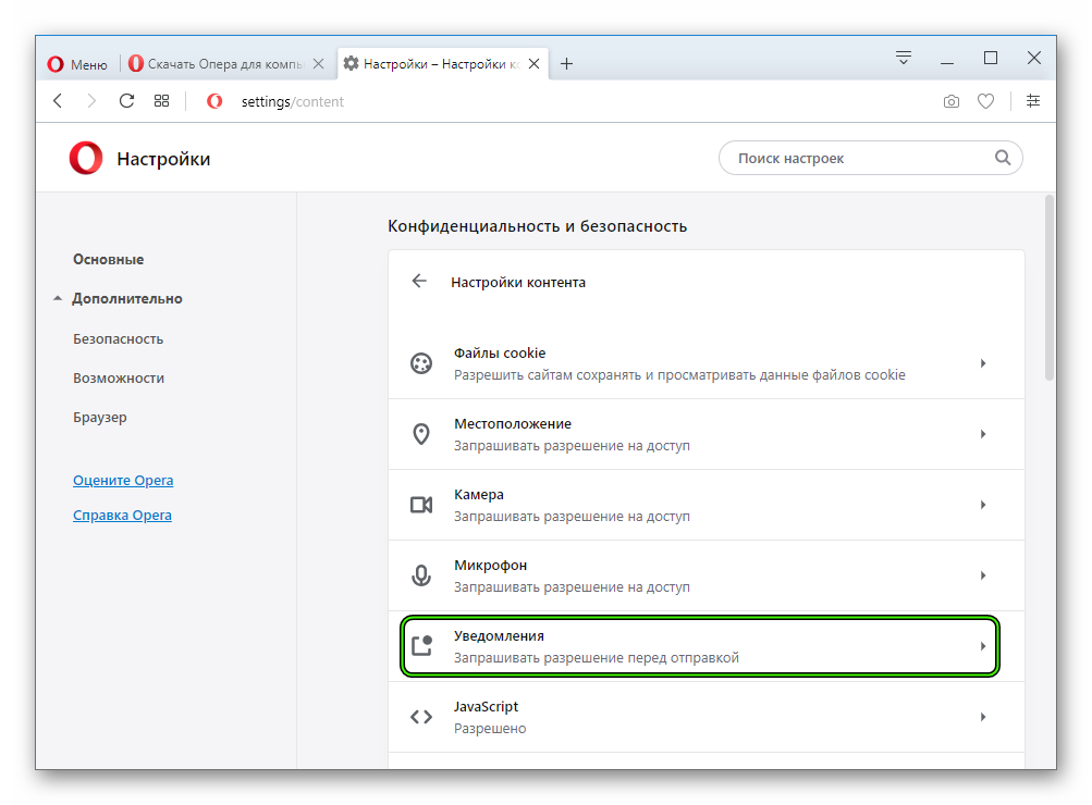 Пункт Уведомления на странице настроек контента в браузере Opera