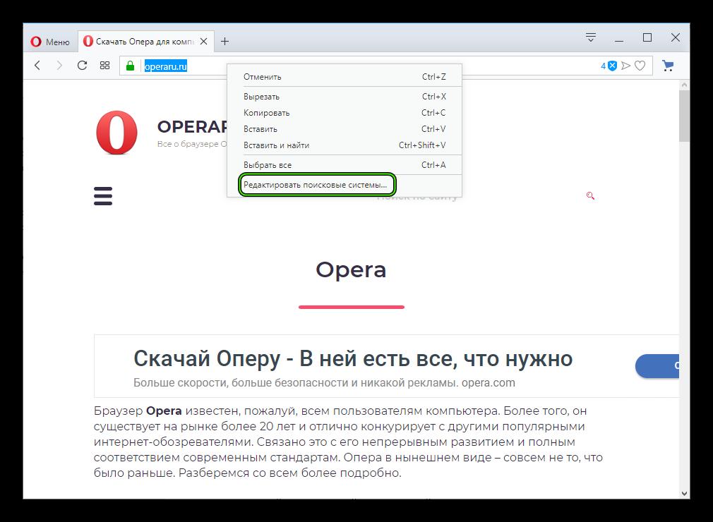 Редактировать поисковые системы в Opera