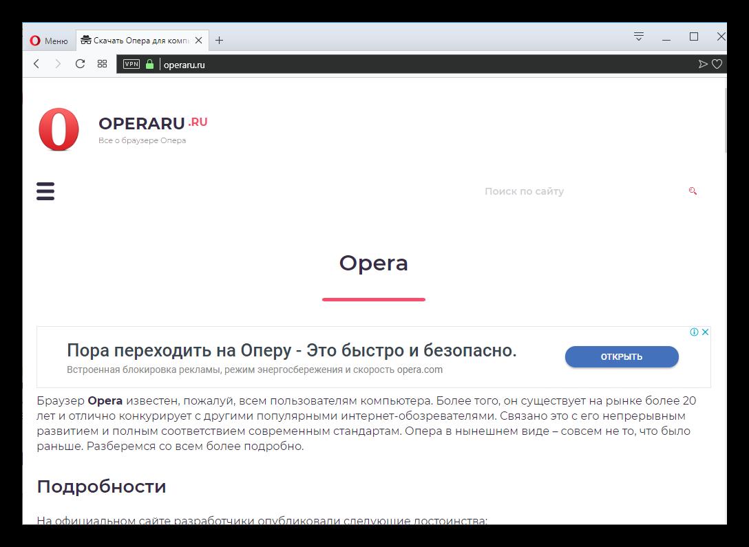 Режим приватного просмотра в Opera