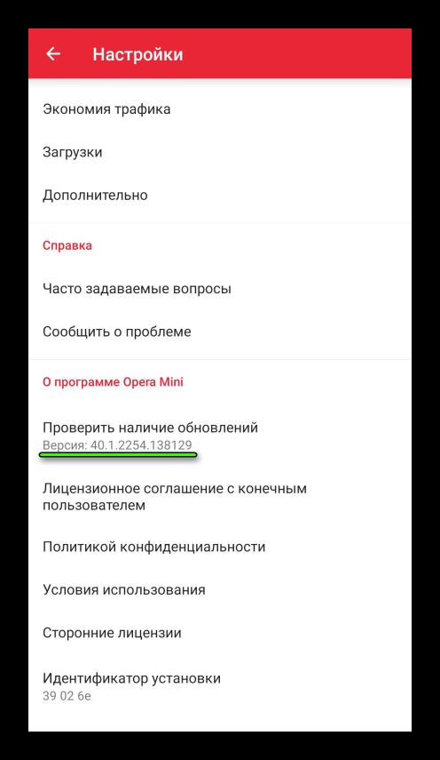 Сведение о версии приложения в настройках Opera Mini для Android