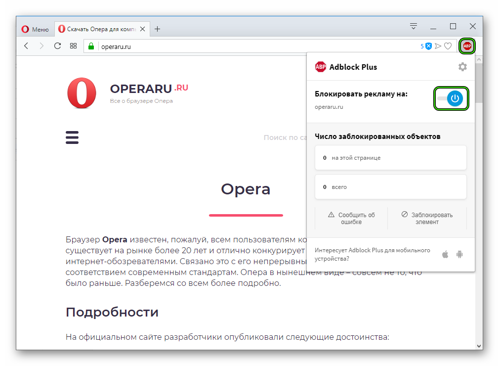 Тумблер для деактивациия плагина AdBlock Plus в Opera