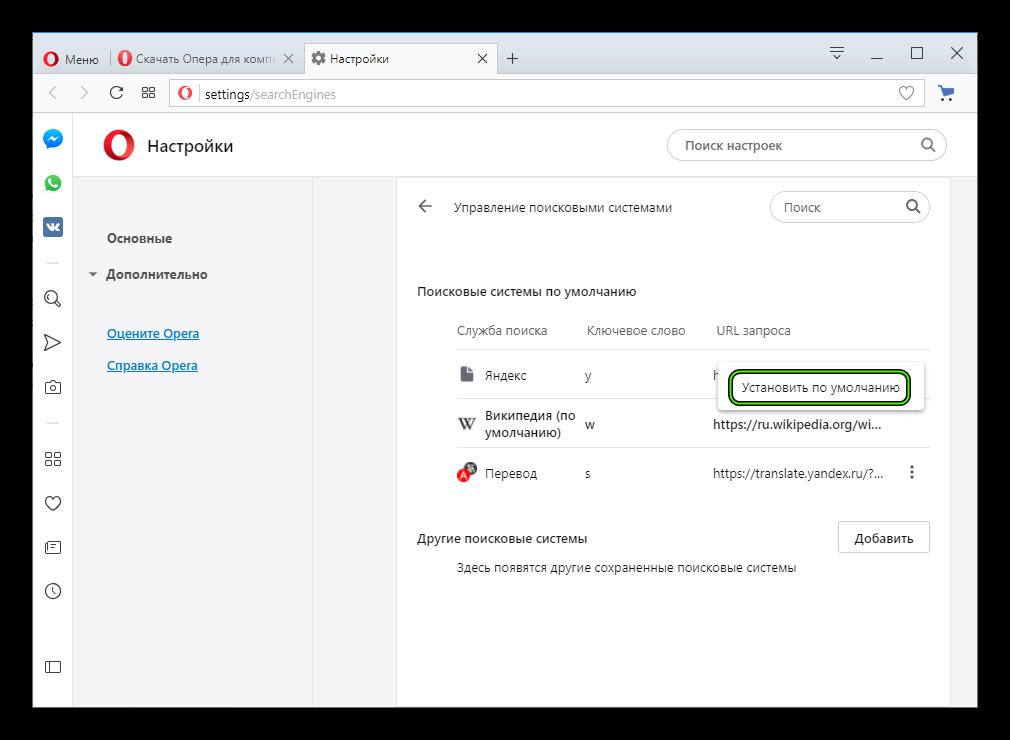 Установить Яндекс как поисковик по умолчанию в Opera