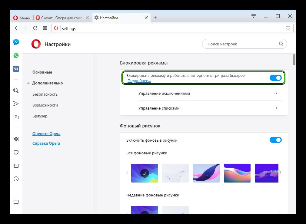Включить встроенный блокировщий рекламы в браузере Opera