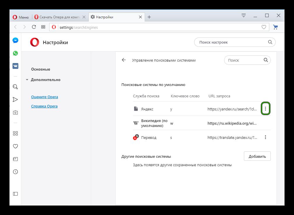 Вызов меню отдельной поисковой системы в Opera