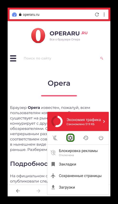 Вызов настроек из меню Opera Mini для Android
