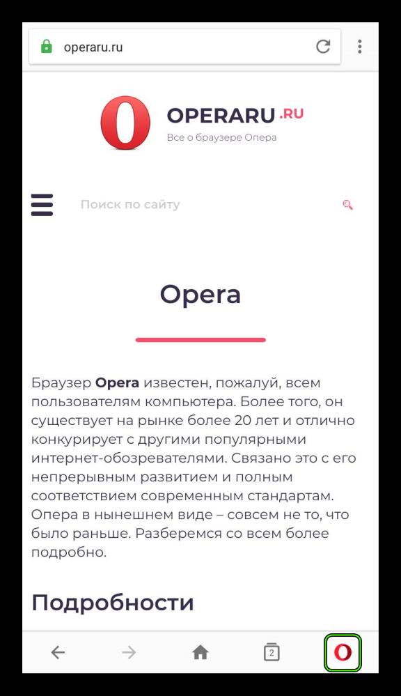 Вызов основного меню в мобильной версии Opera
