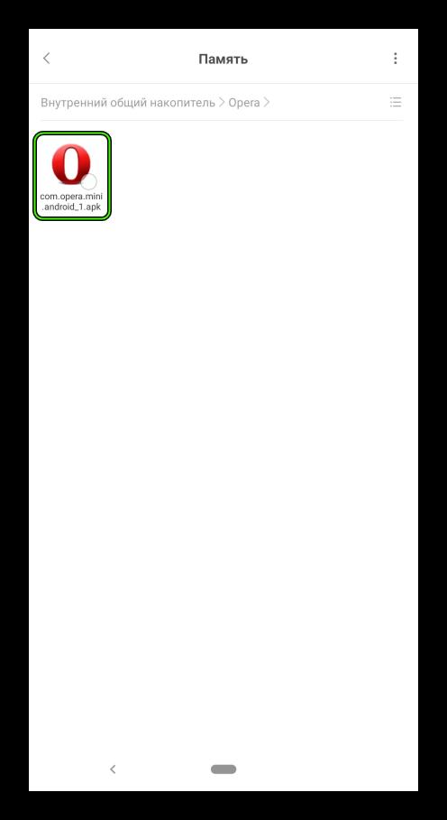 Запуск установочного файла старой версии Opera Mini