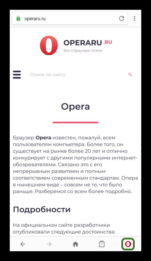 Значок вызова меню в стандартной версии Opera для Android