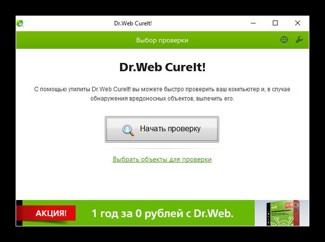 Общий вид утилиты Dr.Web