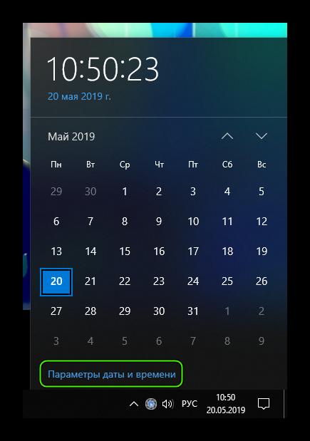 Переход к параметрам даты и времени в Windows