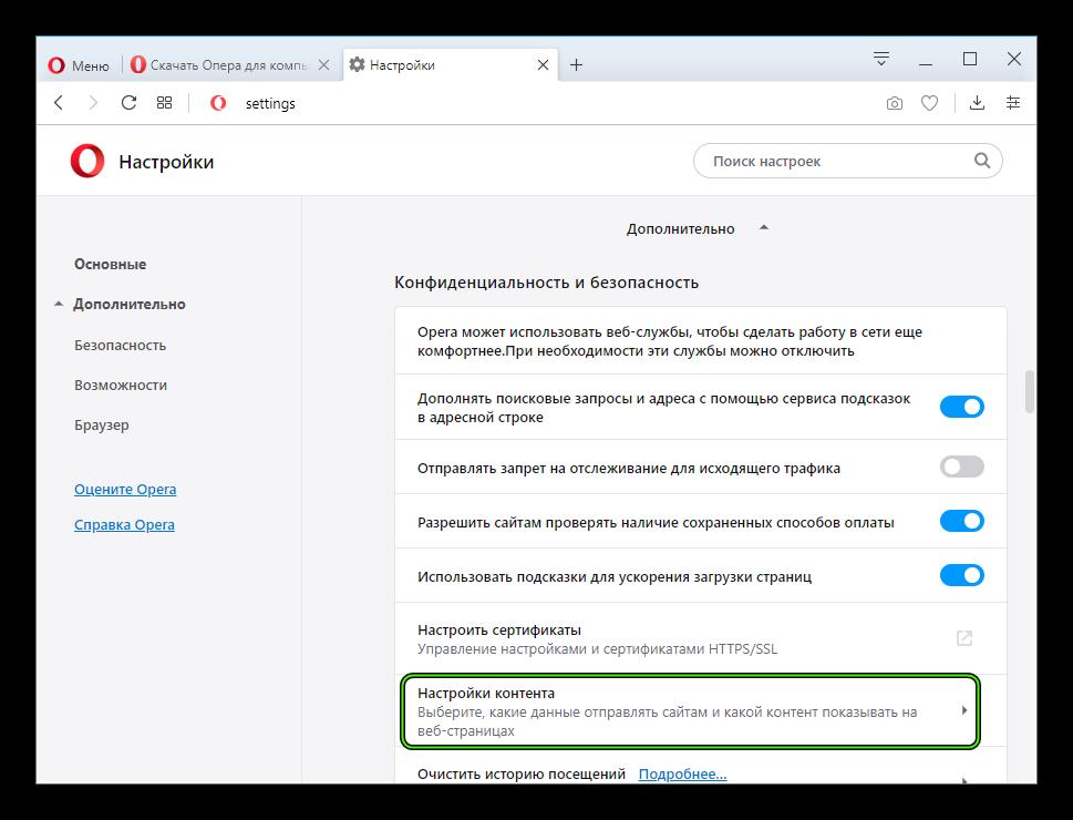 Переход к разделу Настройки контента на странице параметров браузера Opera