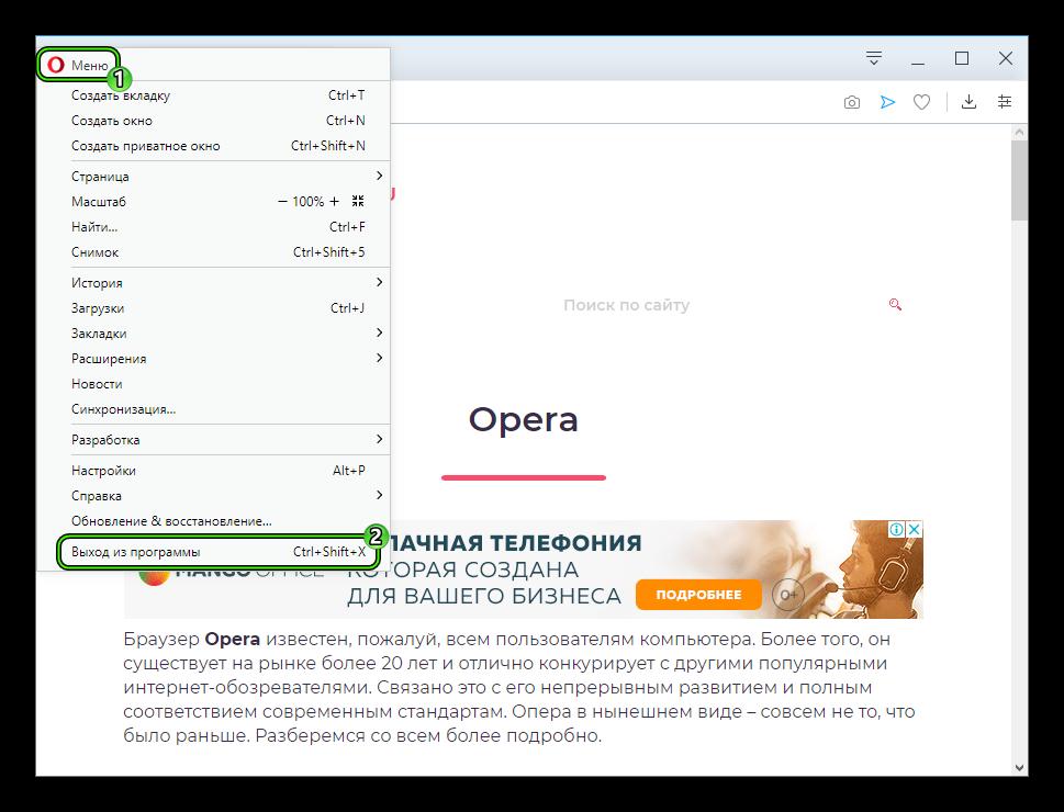 Пункт Выход из программы в основном меню Opera