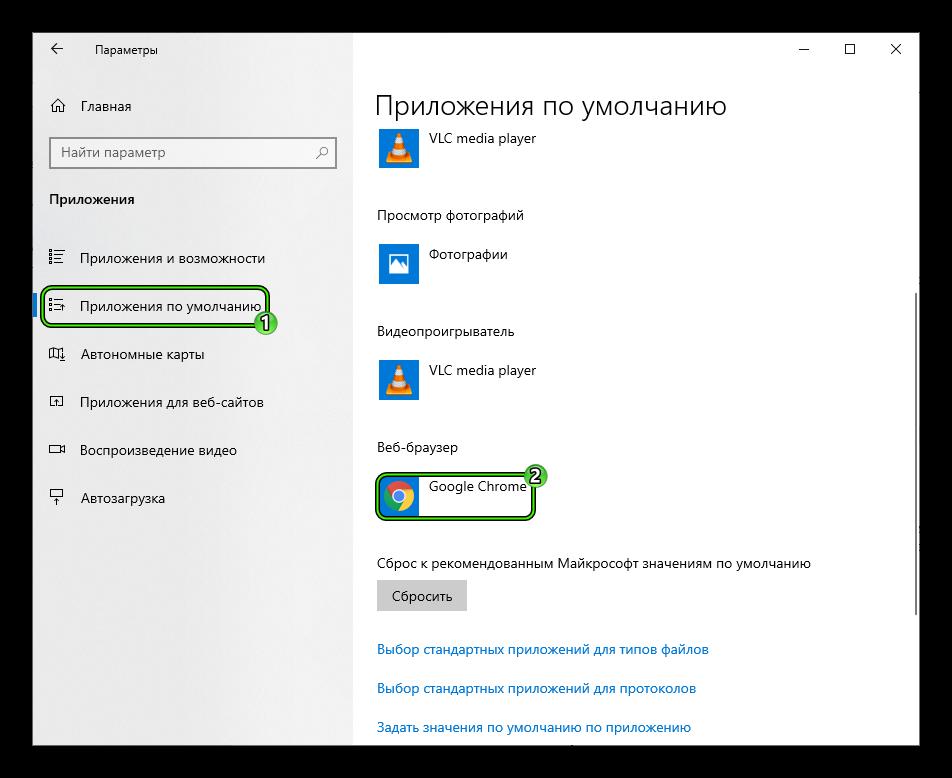 Изменение браузера по умолчанию в Параметрах Windows 10