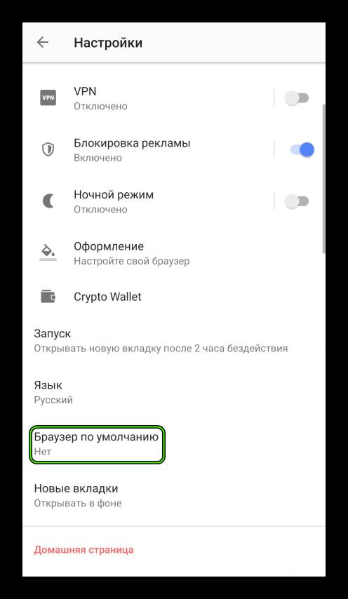 Пункт Браузер по умолчанию в настройках Opera для Android
