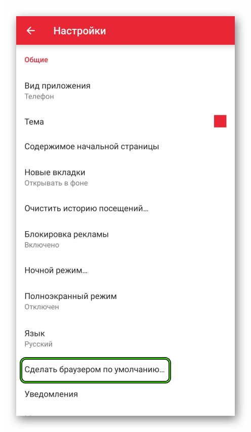Сделать браузером по умолчанию в настройках Opera Mini для Android