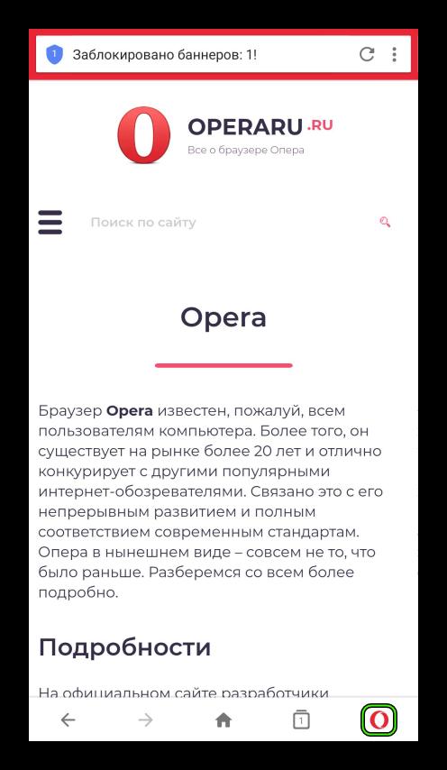 Вызов меню в мобильной версии Opera Mini