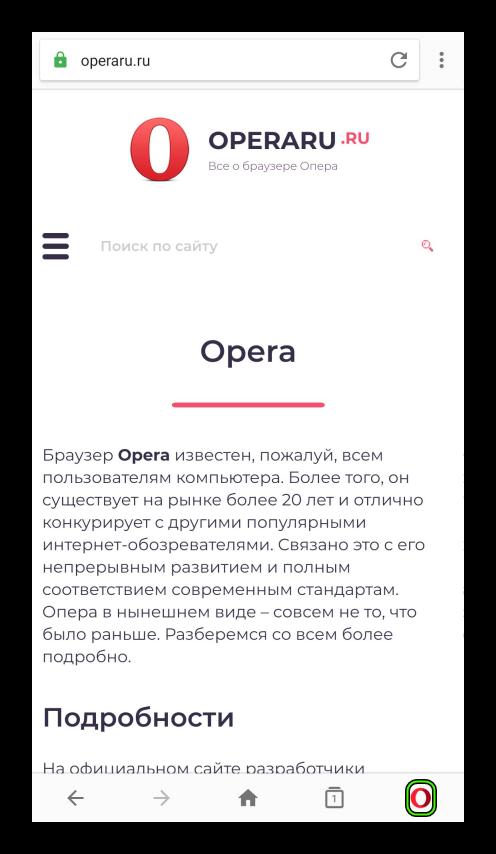Вызов меню в мобильной версии Opera