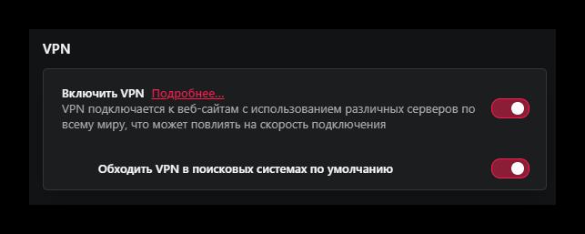 Бесплатный VPN в Opera GX