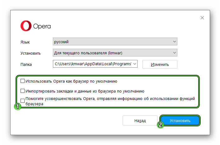 Чистая установка Opera для Windows