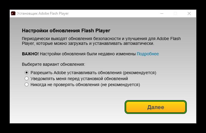 Кнопка Далее в окне Установщика Adobe Flash Player