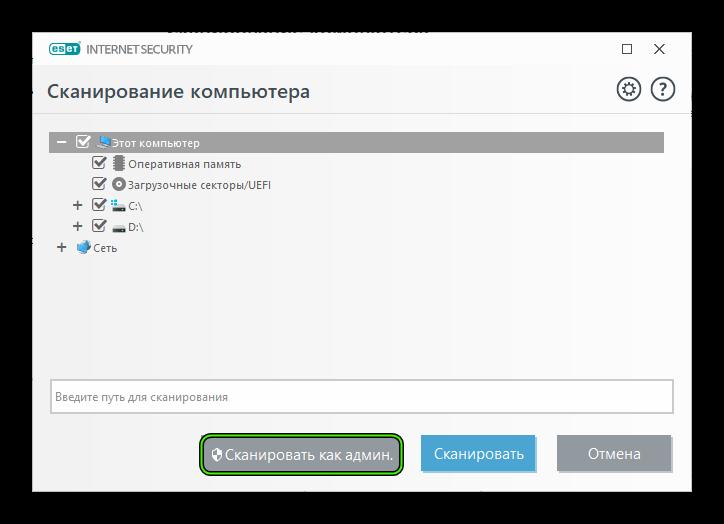 Кнопка Сканировать как админ в ESET Internet Security