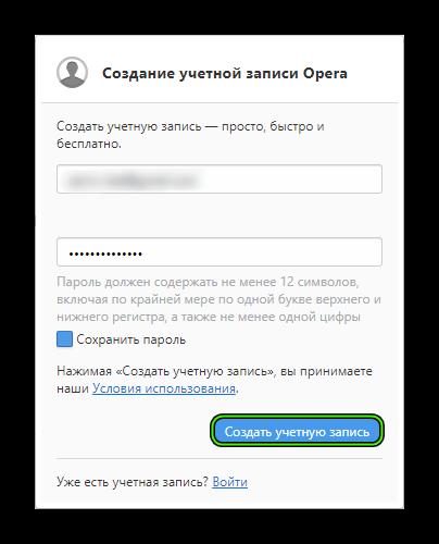 Кнопка Создать учетную запись в окне синхронизации Opera