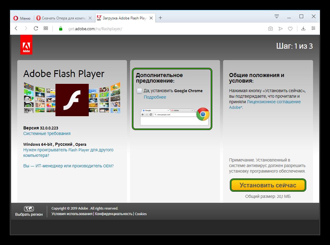 Кнопка Установить сейчас на странице загрузки плагина Adobe Flash Player