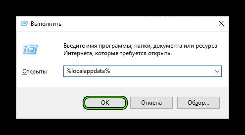 Команда localappdata в диалоговом окне Выполнить