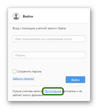 Надпись Регистрация в окне синхронизации Opera