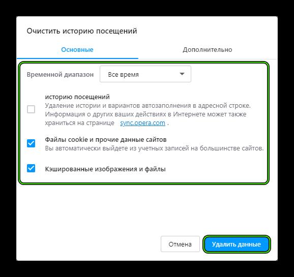 Настройки чистки кэша для браузера Opera