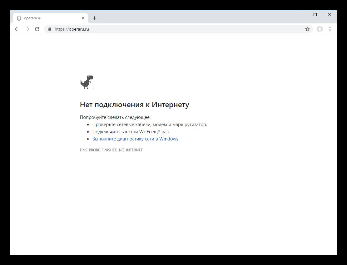 Нет подключения к интернету в Google Chrome