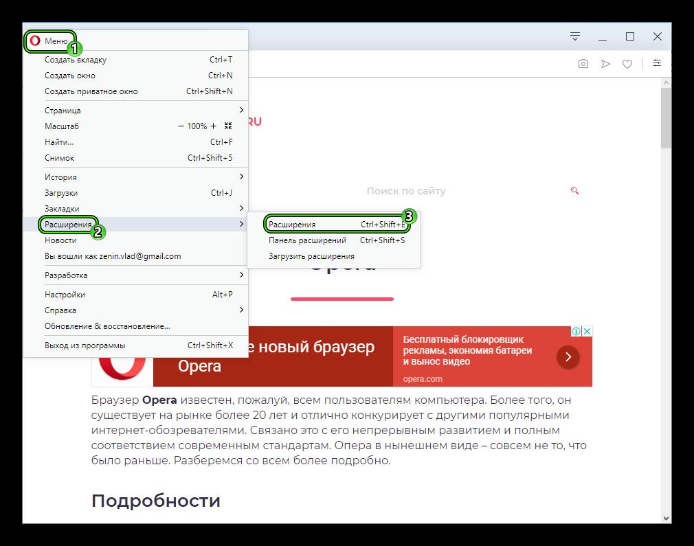 Переход на страницу Расширения через главное меню обозревателя Opera