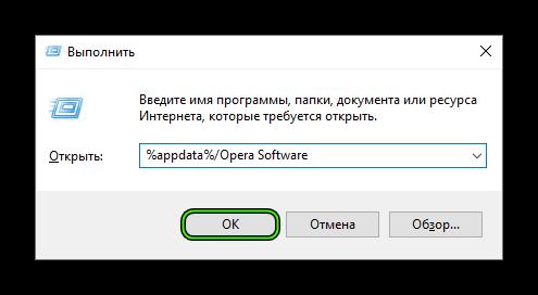 Переход в каталог Opera Software через диалоговое окно Выполнить