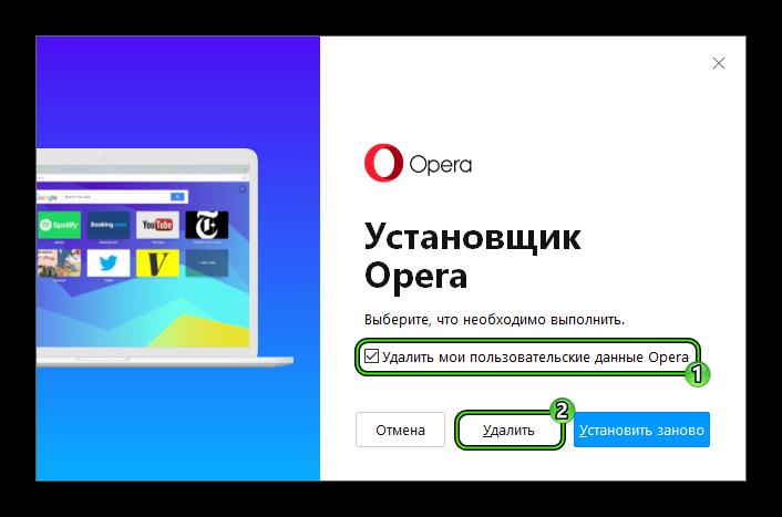 Полностью удалить браузер Opera для Windows