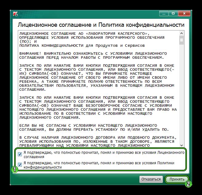 Принять лицензионные условия в Kaspersky Virus Removal Tool