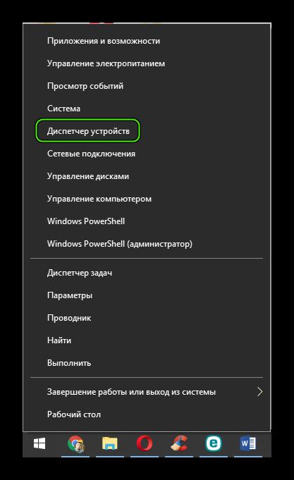 Пункт Диспетчер устройств в дополнительном меню Пуск