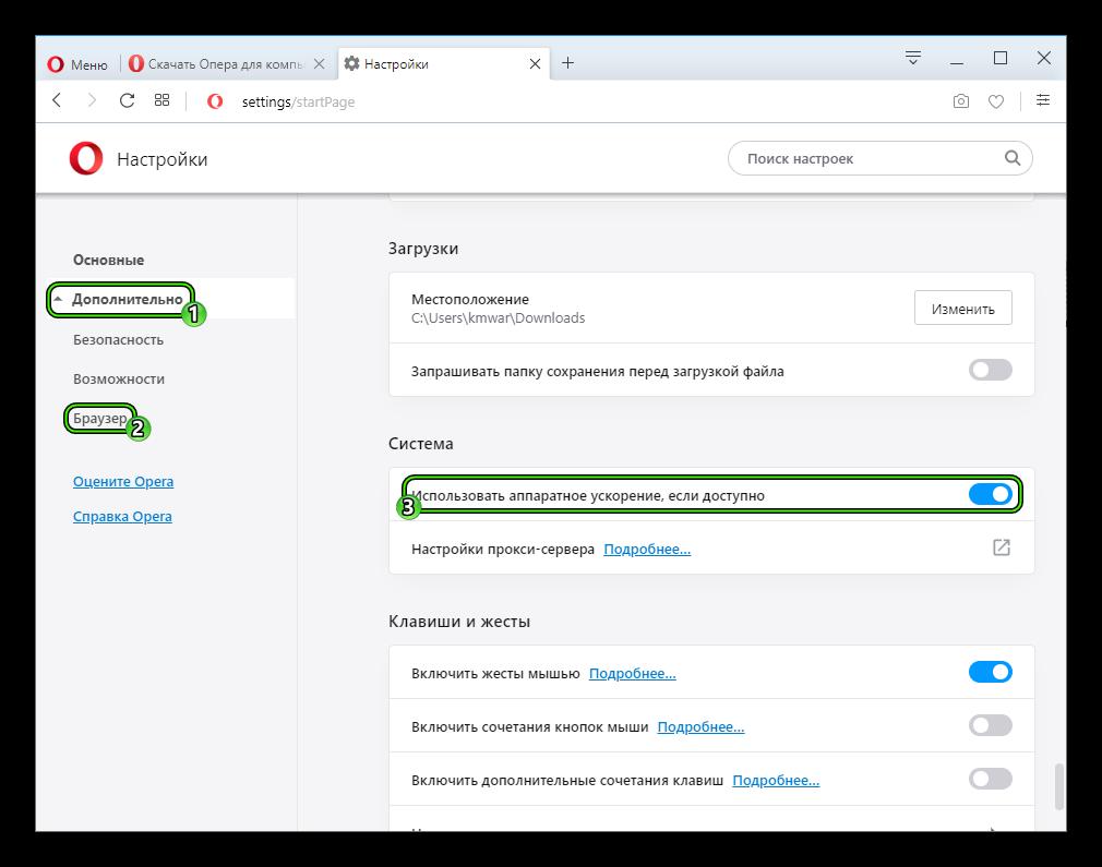 Пункт Использовать аппаратное ускорение, если доступно на странице дополнительных настроек в Opera