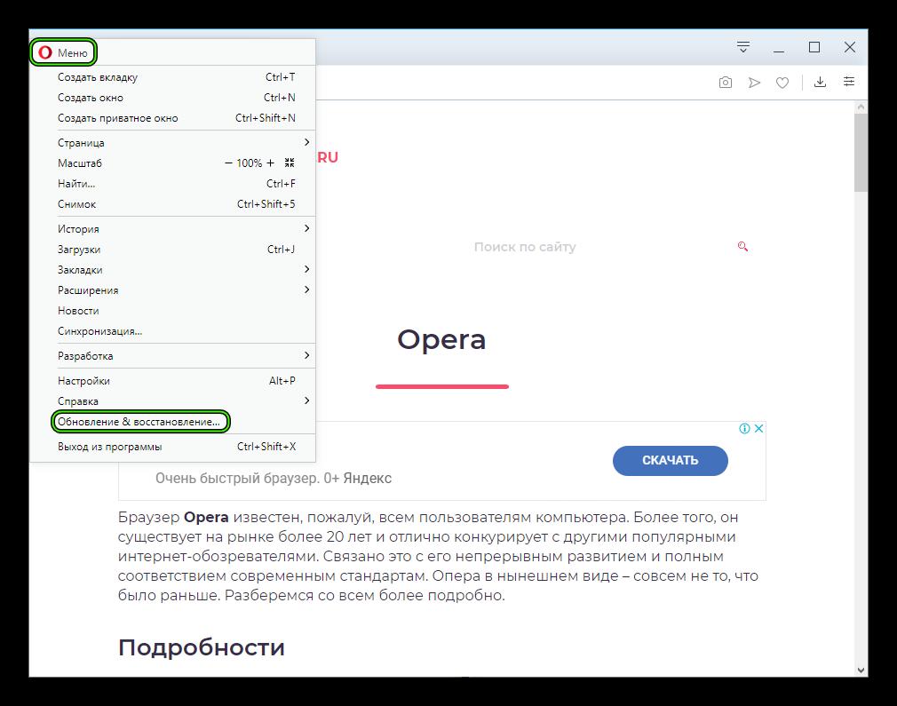 Пункт Обновление & восстановление в основном меню браузера Opera
