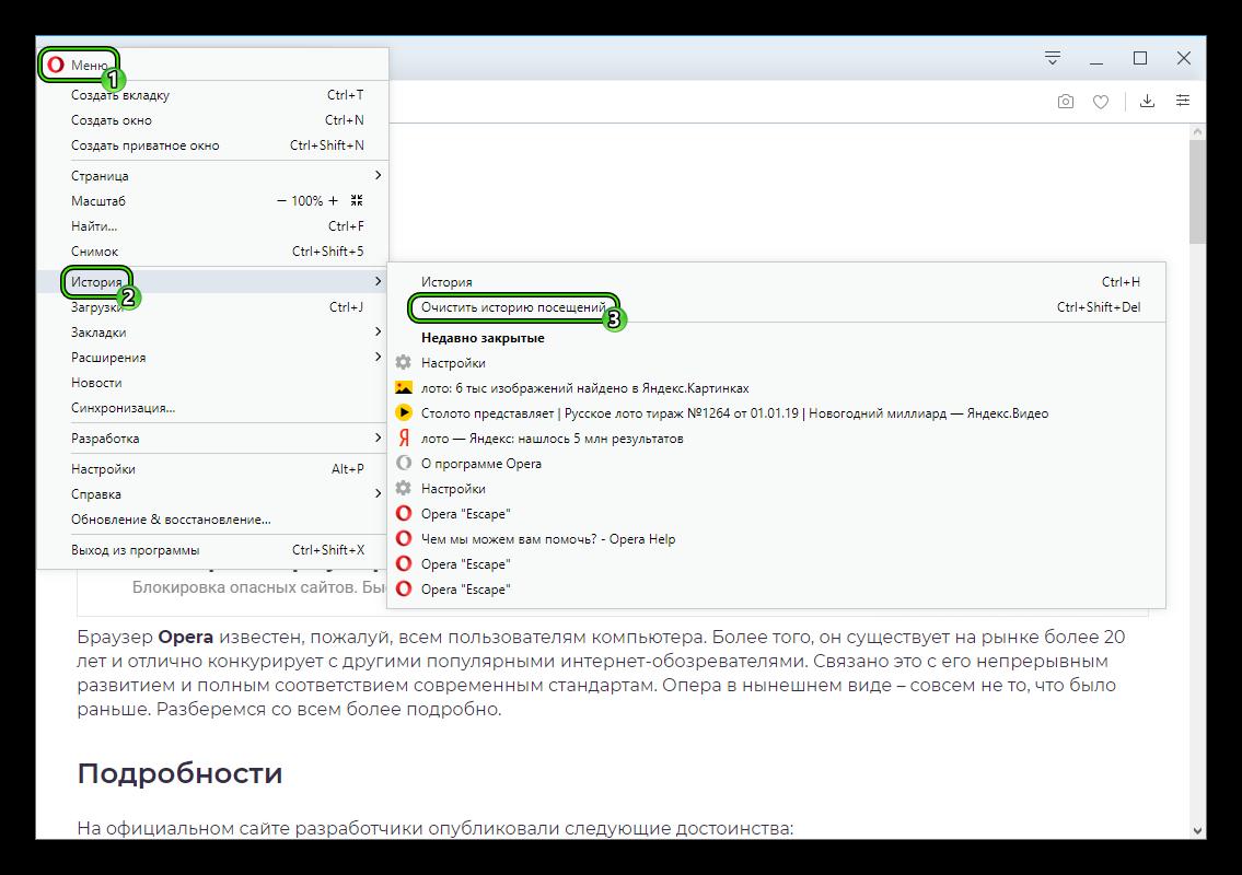 Пункт Очистить историю посещений в основном меню браузера Opera