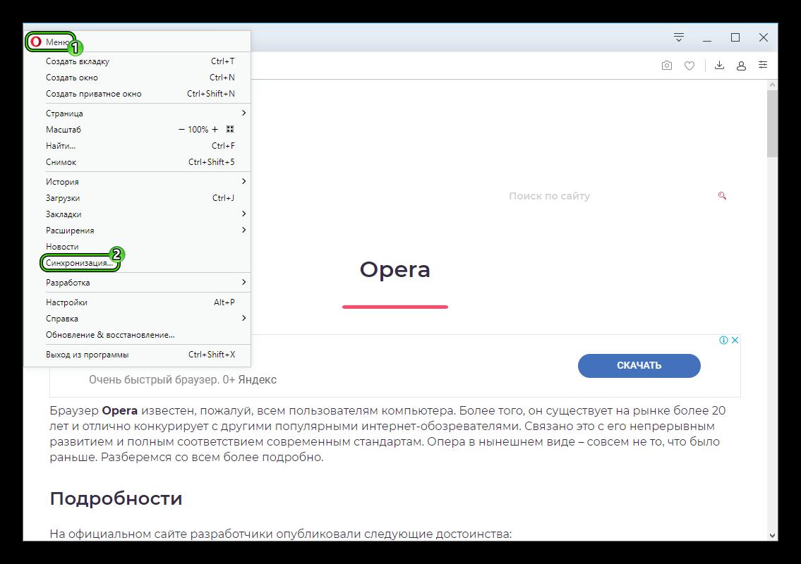 Пункт Синхронизация в главном меню обозревателя Opera
