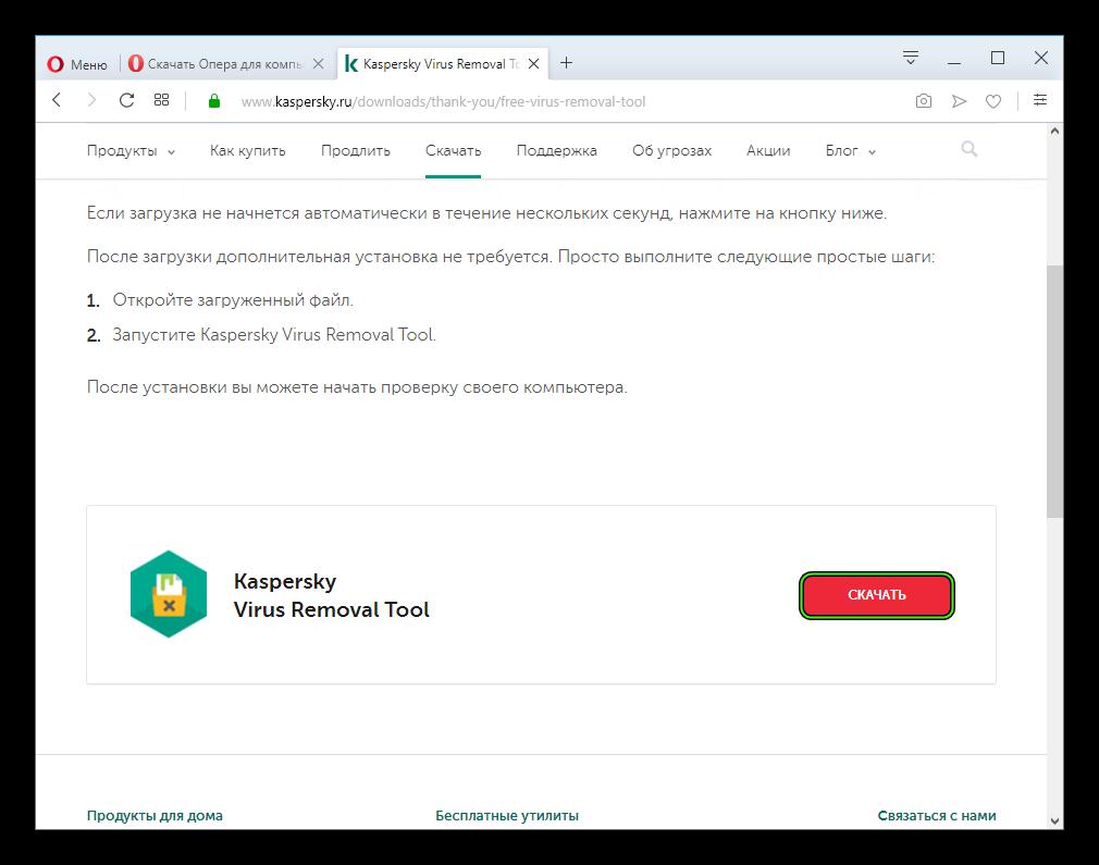 Скачать Kaspersky Virus Removal Tool с официального сайта